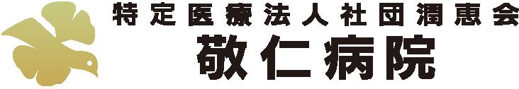 東京都足立区の敬仁病院